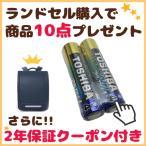 【ランドセル保証クーポン付き、ランダムで10点プレゼント】単四電池 TOSHIBA アルカリ 乾電池