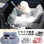 犬 犬用 小型犬 中型犬 ドライブカーベッド ベッド ドライブベッド 車 旅行 お出かけ アウトドア 防災 ドライブ用品 カー用品 ペットソファ ペットベットMサイズ