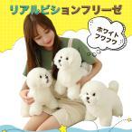 ぬいぐるみ ビションフリーゼ  犬 動物 リアル アニマル ワンちゃん 本物 そっくり おもちゃ誕生日プレゼント 28cm