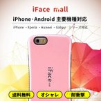 iface mall ケース iPhone6/iPhone6S/iPhone6Plusケース