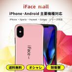 iface mall ケース iPhone 7/iPhone 7Plus/iPhone 8/iPhone 8Plus/iPhone Xケース 送料無料