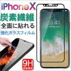 iPhone X ガラスフィルム  全面 アイフォンX アイホンX プレミアム ガラス 9H PETフレーム 強化ガラス 液晶保護フィルム   ラウンドエッジ  送料無料