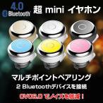 ワイヤレス イヤホン Bluetooth イヤフォン iPhone アイフォン アンドロイド スマホ ブルートゥース 通話 音楽  送料無料