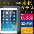 送料無料 新型iPad Pro【12.9インチ】 /【10.5インチ】/【9.7インチ】 / iPad 2/3/4/5/6/ iPad mini4/mini3/mini2/mini1 ガラスフィルム