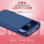 Yahoo!Panda Shop高品質 モバイルバッテリー iPhone 大容量 10000mAh 軽量 薄型 スマホ充電器 携帯充電器 アイフォン アンドロイド 2.1A急速充電 ポータブル電源 LEDライト付き