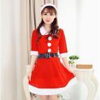 サンタ コスプレ サンタコス 衣装 クリスマスコスチューム サンタクロース衣装 コスプレ サンタコスチューム レディース ロングワンピース サンタ帽子 レッド