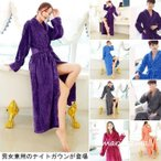 男女兼用 バスローブ ガウン 着る毛布 着るブランケット レディース メンズ 防寒 パジャマ ナイトウェア ルームウェア ふわふわ ロング丈