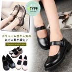 マット調&エナメル調素材選べる!フォーマル靴フォーマルシュー