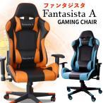 Fantasista A ゲーミングチェア オフィスチェア デスクチェア ハイバック おしゃれ リクライニング ゲーミングチェアー イス ゲーミング 椅子 チェア チェアー