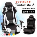 Fantasista A ゲーミング座椅子 ゲーム 座椅子 チェア ゲーミング 椅子 回転 ハイバック リクライニング おしゃれ ゲーム用 ゲーミング イス