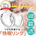 いびき防止 リング いびき 無呼吸 軽減 いびき防止グッズ 快眠リング つぼ 安眠 指輪