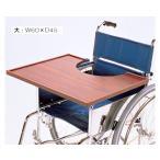 車椅子用テーブル KF-4 【日進医療器】
