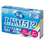 安寿 ビフィズス菌が生きて腸まで届く 巡優 LKM512/534-512 1g×30包入 【アロン化成】