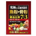 l返品不可l究極の有機質肥料 魚粉70%+骨粉30%  2kg×5袋セット