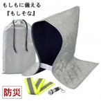 l返品不可l代引不可lもしもに備える (もしそな) 防災害 非常用 簡易頭巾3点セット 36680