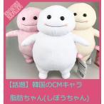 Yahoo!パンドラモール韓国のCMキャラの脂肪ちゃん(ジバンイ) しぼうちゃん ぬいぐるみ マスコット キーホルダー かわいい 韓国グッズ 韓国ファッション