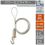パワーミニワイヤーM150 長さ1.5m ピクチャーレール用自在