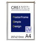 ポスターフレーム CR511 A4 サイズ UVカット