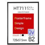 ポスターフレーム 額縁 HT711 B2 ブラック 表面シートUVカット