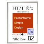 ポスターフレーム 額縁 HT711 B2 シルバー  UVカット仕様 ポスター用額縁