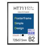 アートポスターフレーム 額縁 HT711 B2 ブラック 【低反射】仕様