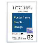 アートポスターフレーム 額縁 HT711 B2 ホワイト 【低反射】仕様