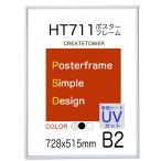 ポスターフレーム 額縁 HT711 B2 ホワイト 表面シートUVカット
