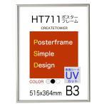 ポスターフレーム額縁HT711 B3シルバー UVカット仕様 ポスター用額縁 3から5日営業日出荷