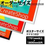 ポスターフレームHT711 ポスター用額縁【オーダーサイズ】 ポスターサイズ タテとヨコの長さの合計 1701から1800mm以下