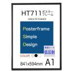 ポスターフレーム額縁HT711 A1ブラック  【低反射】仕様