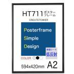 ポスターフレーム額縁HT711 A2ブラック  【低反射】仕様