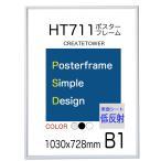 アートポスターフレーム額縁HT711 B1ホワイト 【低反射】仕様