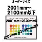 ポスターフレームST811 ブラック/ホワイト 【オーダーサイズ】 ポスターサイズ タテとヨコの長さの合計 2001から2100mm以下 補強1本 U字吊具4個