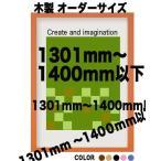木製 ポスターフレーム 和彩 ポスター用額縁【オーダーサイズ】 ポスターサイズ タテとヨコの長さの合計 1301以上1400mm以内