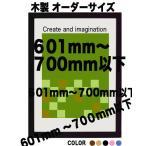木製 ポスターフレーム 和彩 ポスター用額縁【オーダーサイズ】 ポスターサイズ タテとヨコの長さの合計 601以上700mm以内