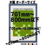 木製 ポスターフレーム 和彩 ポスター用額縁【オーダーサイズ】 ポスターサイズ タテとヨコの長さの合計 701以上800mm以内