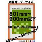 木製 ポスターフレーム 和彩 ポスター用額縁【オーダーサイズ】 ポスターサイズ タテとヨコの長さの合計 801以上900mm以内