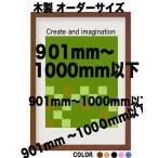 木製 ポスターフレーム 和彩 ポスター用額縁【オーダーサイズ】 ポスターサイズ タテとヨコの長さの合計 901以上1000mm以内