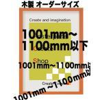 木製 ポスターフレーム 和彩 ポスター用額縁【オーダーサイズ】 ポスターサイズ タテとヨコの長さの合計 1001以上1100mm以内