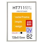 送料無料 ポスターフレームHT711 B2シルバー UVカット表面シート ポスター用額縁