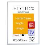 送料無料 ポスターフレームHT711 B2ホワイト UVカット表面シート ポスター用額縁
