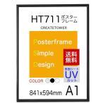 送料無料 ポスターフレームHT711 A1ブラック UVカット表面シート ポスター用額縁