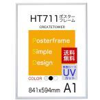 送料無料お試し ポスターフレームHT711 A1ホワイト UVカット表面シート ポスター用額縁