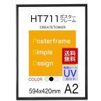 送料無料 ポスターフレームHT711 A2ブラック ポスター用額縁 UVカット表面シート
