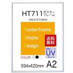 送料無料 ポスターフレームHT711 A2ホワイト ポスター用額縁 UVカット表面シート