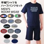 メンズルームウェア 上下セットアップ 半袖Tシャツ パジャマ ロゴTシャツ 部屋着 ハーフパンツ ジャージ 春夏  ハーフパンツ 父の日