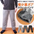 メンズ 裏ボアパンツ 裏起毛パンツ  あったかスウェットパンツ 冷え性 部屋着 防寒用 秋冬