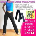 ショッピングコアリズム 日本製ヨガパンツ スーパーストレッチ 吸水速乾 UVカット クロスウエストパンツ