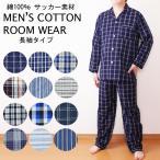 綿100%素材 チェック柄パジャマ メンズ カジュアル 長袖 上下セットアップ ルームウェア 部屋着  前開き 大人 父の日 チェックパジャマ