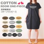 綿100% ビッグtシャツ コクーンワンピース ルームウェア 半袖 ルームワンピース レディース 大きいサイズ対応 部屋着 婦人